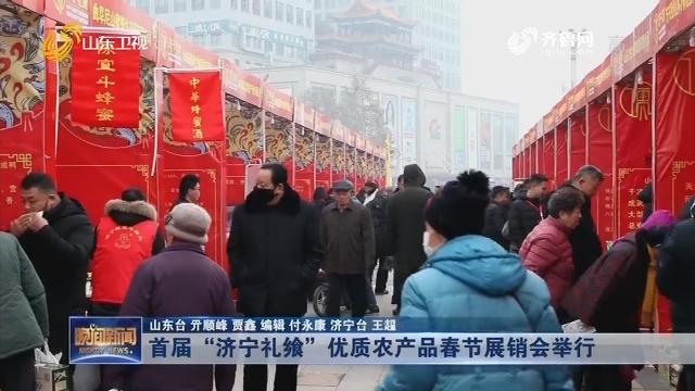 """首届""""济宁礼飨""""优质农产品春节展销会举行"""