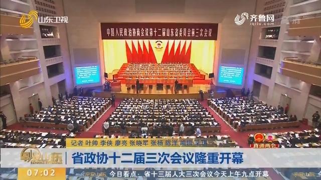 【直通两会】省政协十二届三次会议隆重开幕