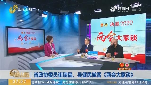 【直通两会】省政协委员崔瑞福、吴健民做客《两会大家谈》