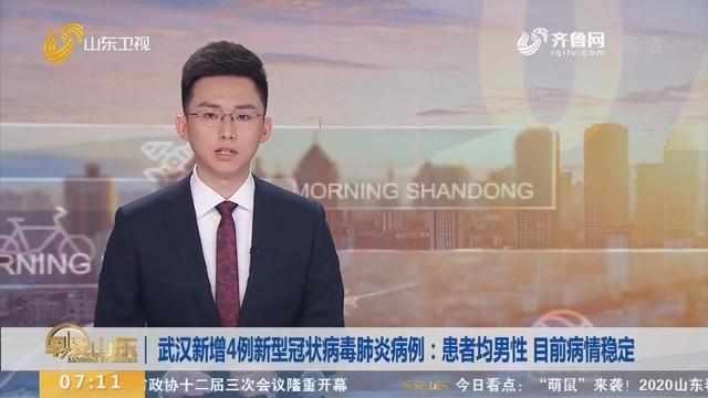 武汉新增4例新型冠状病毒肺炎病例:患者均男性 目前病情稳定