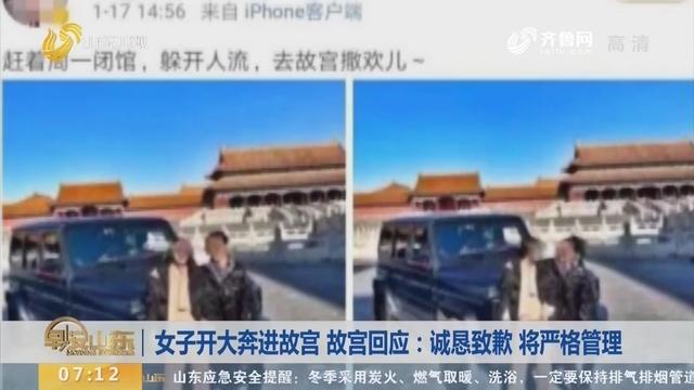 女子开大奔进故宫 故宫回应:诚恳致歉 将严格管理