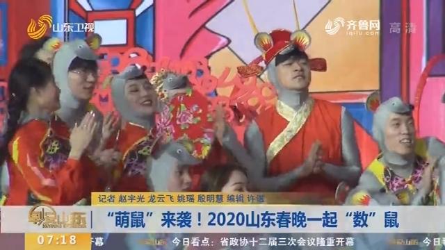 """【闪电新闻排行榜】2020山东春晚:""""萌鼠""""来袭!2020山东春晚一起""""数""""鼠"""