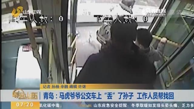 """【闪电新闻排行榜】青岛:马虎爷爷公交车上""""丢""""了孙子 工作人员帮找回"""