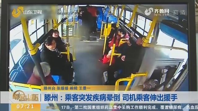 【闪电新闻排行榜】滕州:乘客突发疾病晕倒 司机乘客伸出援手