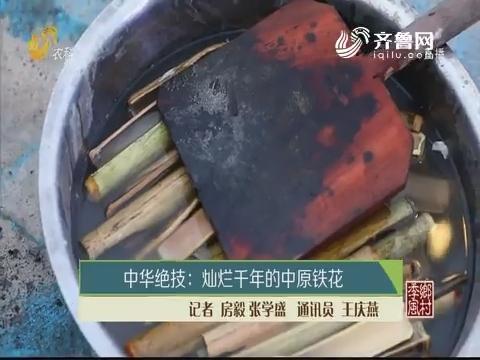 中华绝技:灿烂千年的中原铁花