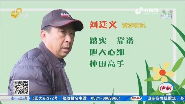 广饶:种地老行家 他是资深老农民