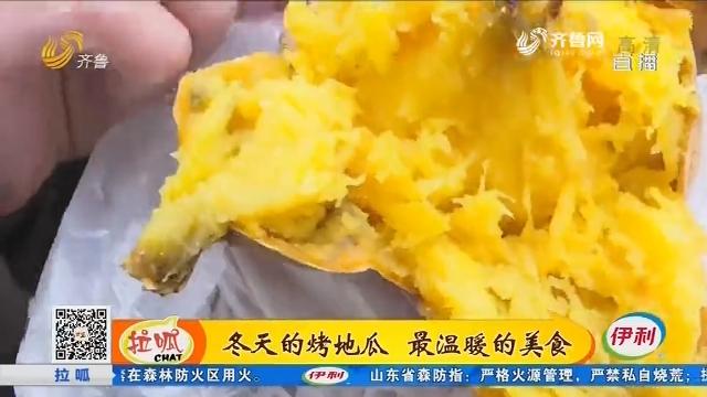 济阳:冬天的烤地瓜 最温暖的美食