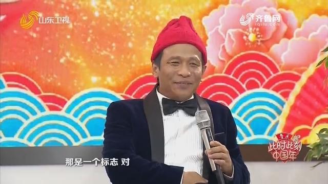 20200118《此时此刻中国年》:山东春晚的山东籍演员