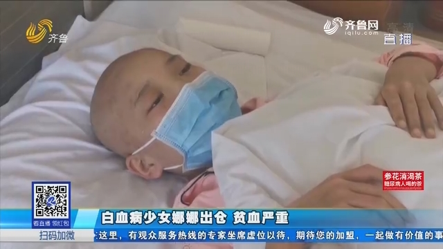 淄博:造血干细胞配型成功 今日进仓治疗