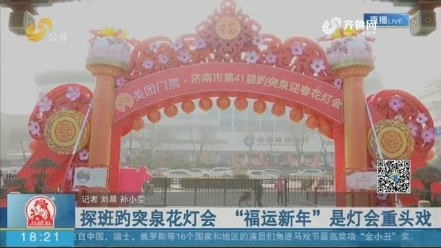 """探班趵突泉花灯会 """"福运新年""""是灯会重头戏"""