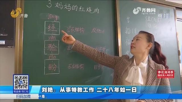 刘艳:从事特教工作 二十八年如一日