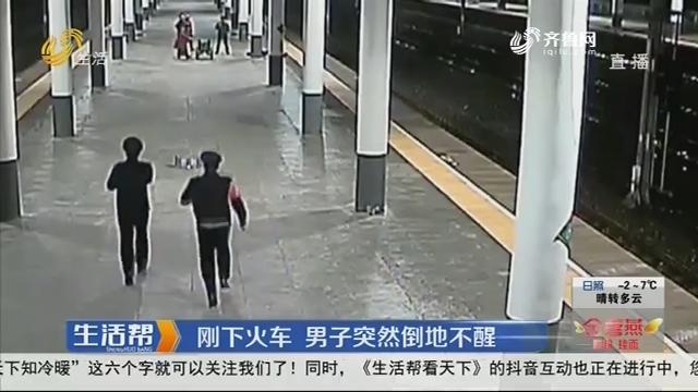 烟台:刚下火车 男子突然倒地不醒