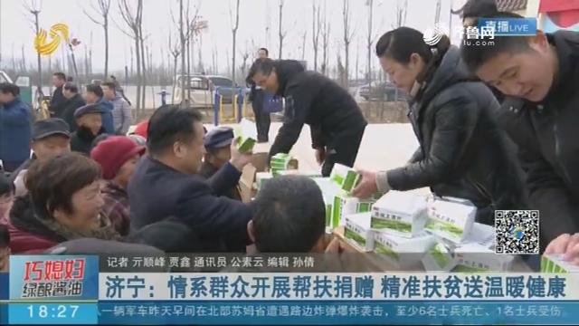 济宁:情系群众开展帮扶捐赠 精准扶贫送温暖健康