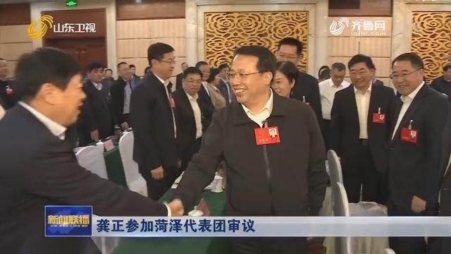 龔正參加菏澤代表團審議