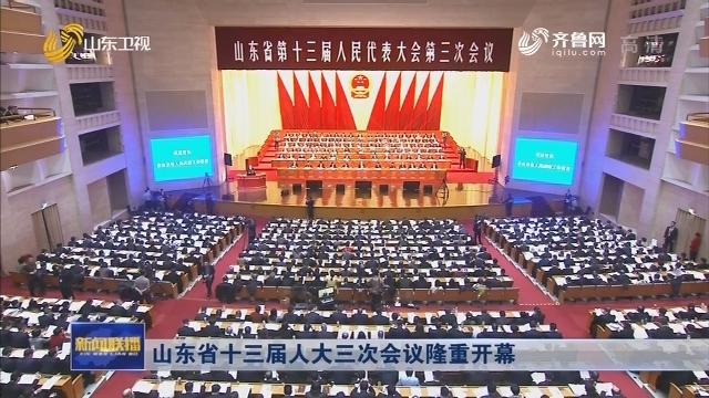 山东省十三届人大三次会议隆重开幕