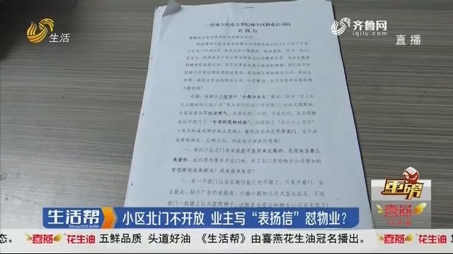 """【重磅】潍坊:小区北门不开放 业主写""""表扬信""""怼物业?"""