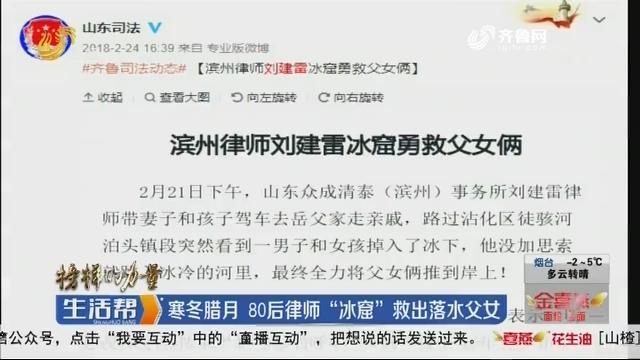 """【榜样的力量】寒冬腊月 80后律师""""冰窟""""救出落水父女"""
