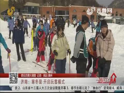 【群众消费大调查】济南:寒冬里 开启玩雪模式