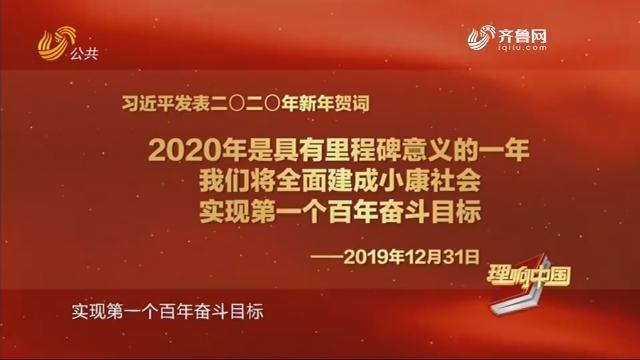 20200118《理响中国》:一段海岸线的大小账本