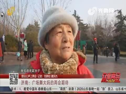 【群众心声上两会】济南:广场舞大妈的两会期待