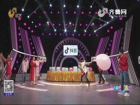 20200118《快乐大赢家》:小年夜特别节目 幸福团圆中国年