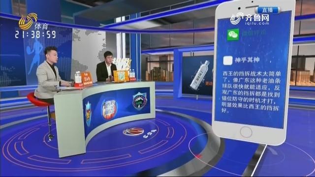 广东东莞银行VS山东西王(下)