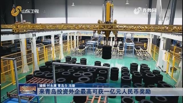 来青岛投资外企最高可获一亿元人民币奖励