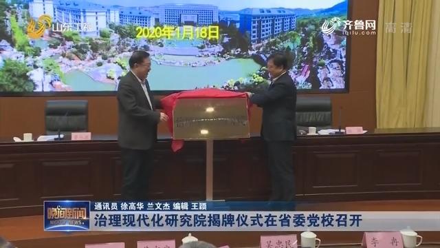 治理现代化研究院揭牌仪式在省委党校召开