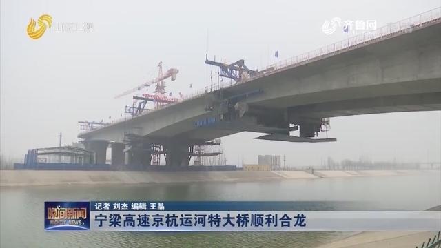 宁梁高速京杭运河特大桥顺利合龙