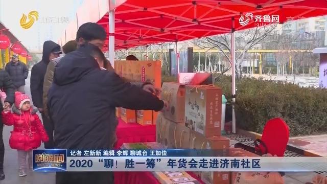 """2020""""聊!胜一筹""""年货会走进济南社区"""