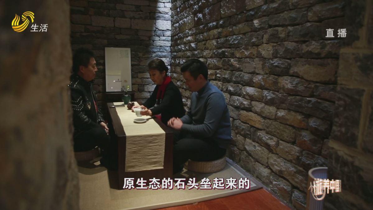 《中国式养老特别版旅养中国》20200118