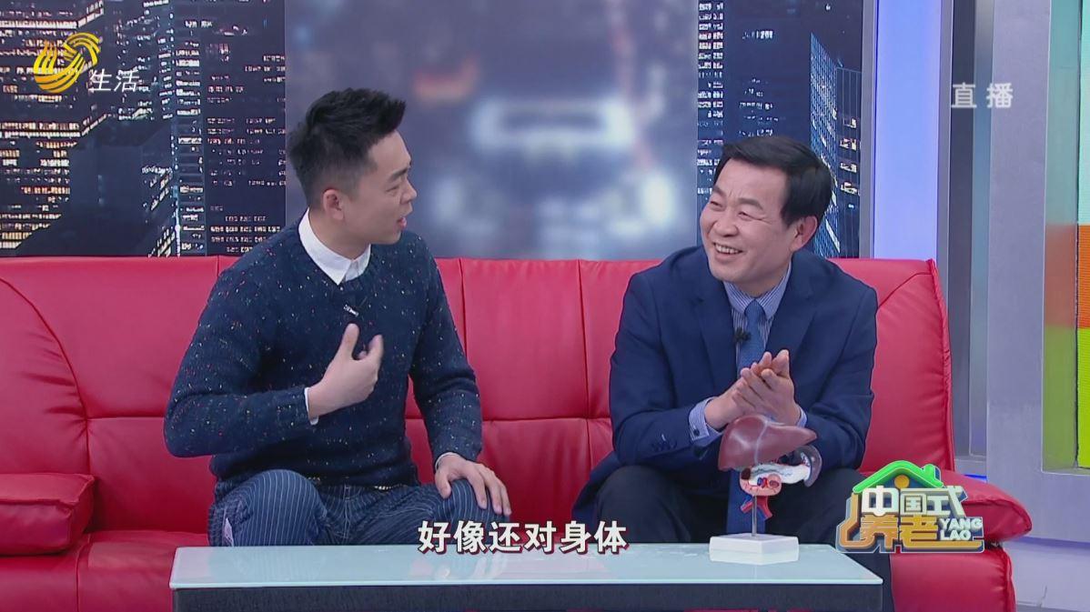《中国式养老》20200115
