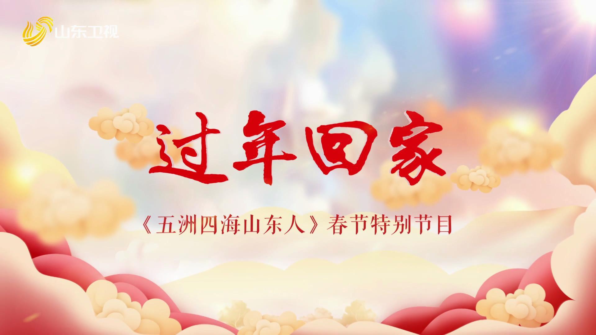 20200118完整版|《五洲四海山东人》春节特别节目 过年回家