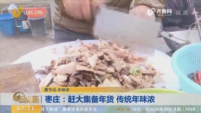 【春节近 年味浓】枣庄:赶大集备年货 传统年味浓