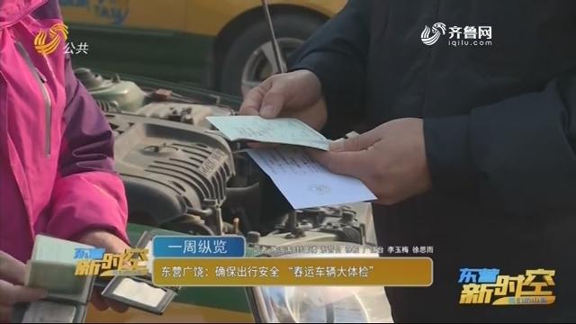 """东营广饶:确保出行安全""""春运车辆大体验"""""""