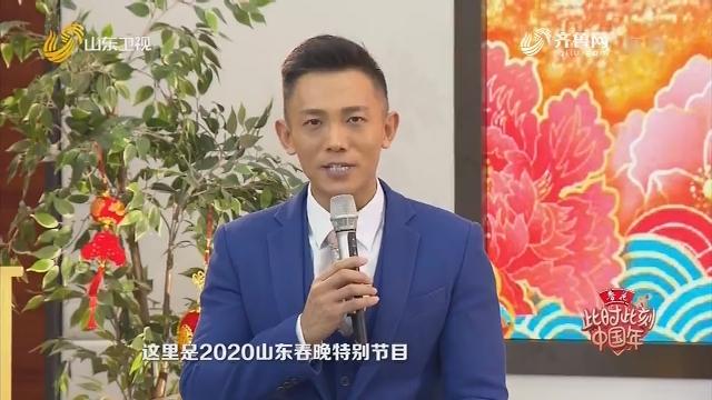 20200119《此时此刻中国年》:山东春晚炙手可热的演员