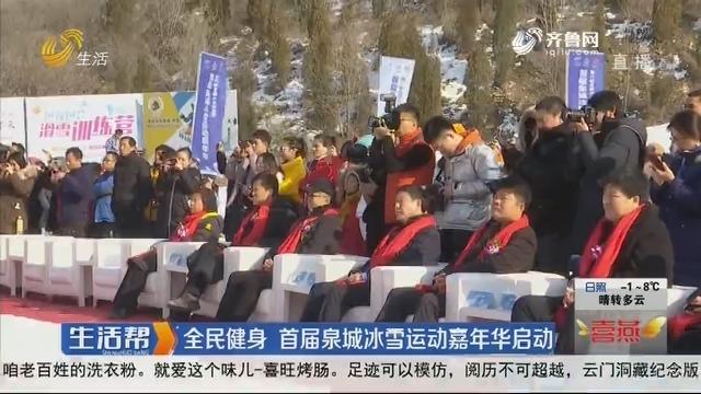 全民健身 首届泉城冰雪运动嘉年华启动