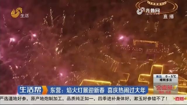 东营:焰火灯展迎新春 喜庆热闹过大年
