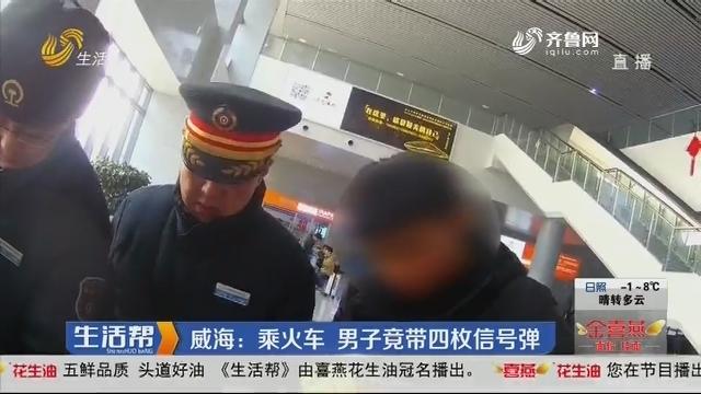 威海:乘火车 男子竟带四枚信号弹