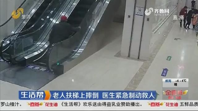烟台:老人扶梯上摔倒 医生紧急制动救人
