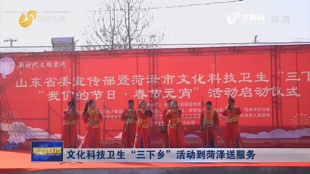 """文化科技卫生""""三下乡""""活动到菏泽送服务"""