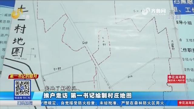 【第一书记的腊月】阳谷:挨户走访 第一书记绘制村庄地图