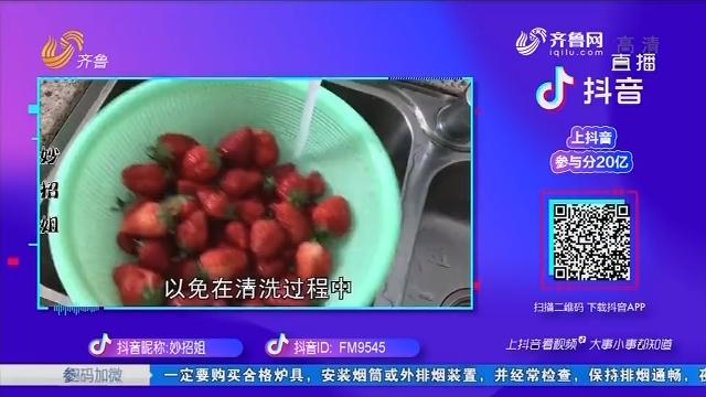 【抖音小溪特派员】草莓怎么清洗