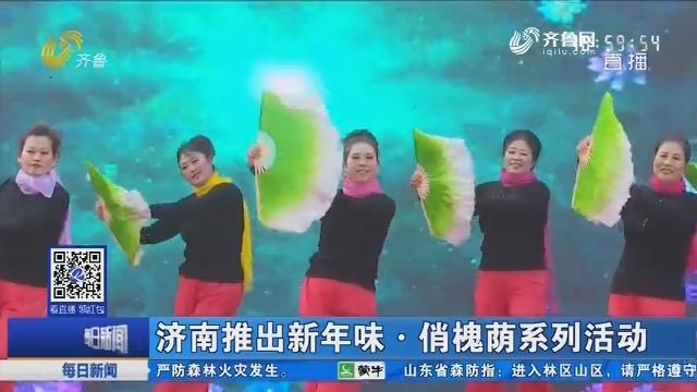 济南推出新年味·俏槐荫系列活动