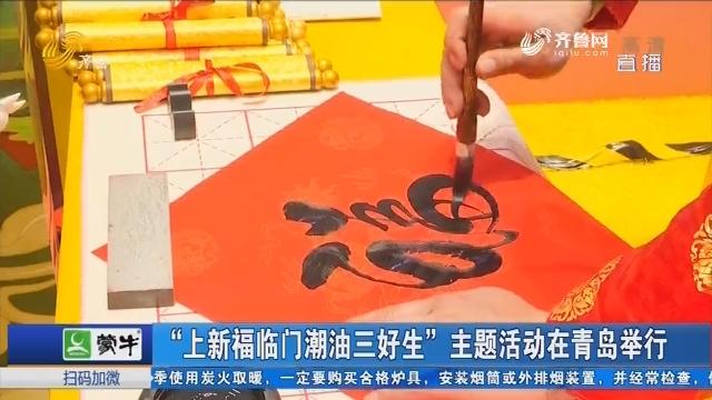 """""""上新福临门潮油三好生""""主题活动在青岛举行"""