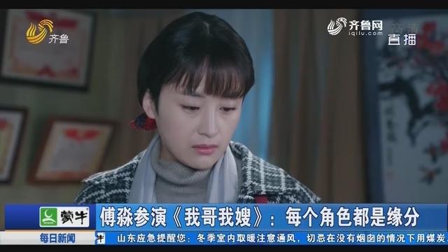傅淼参演《我哥我嫂》:每个角色都是缘分
