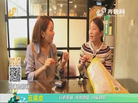 20200119《中国原产递》:豆腐皮