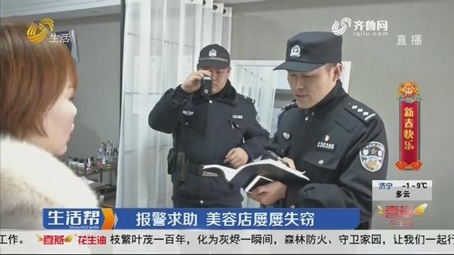 济宁:报警求助 美容店屡屡失窃
