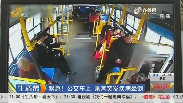 枣庄:紧急!公交车上 乘客突发疾病晕倒