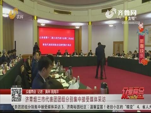 【众看两会】济青烟三市代表团团组分别集中接受媒体采访